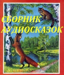 Скачать бесплатно - сборник детских сказок - Аудиосказки ...