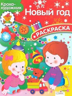 Раскраски детям – Новогодние - Раскраски для девочек ...