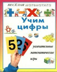 Математические игры – скачать детские книги
