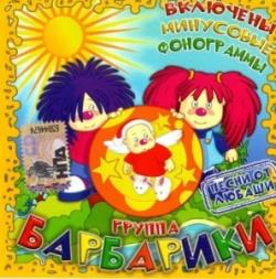 Детские минусовки - Барбарики и скачать детские сказки мультфильм игру раскраски пазлы бесплатно