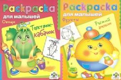 Раскраска детям – Мойдодыр - Раскраски для девочек ...