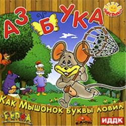 Скачать детскую игру – Азбука - Детские развивающие игры ...