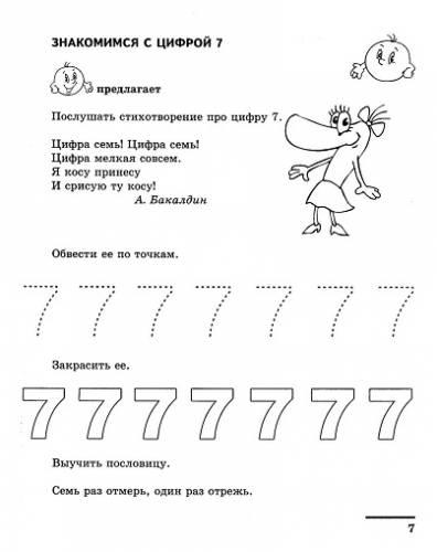 Прописи цифр – скачать нашармака да скачать детские сказки мультяшка игру раскраски пазлы бесплатно