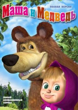 Караоке песни Маша и медведь