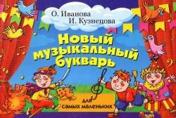 Детский музыкальный букварь – скачать бесплатно