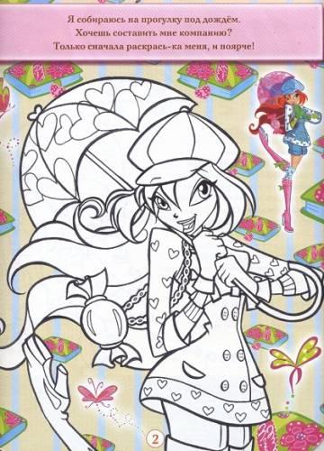 Раскраска Винкс – Рисуем и играем - Раскраски для девочек ...