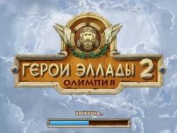 Герои Эллады 2 – скачать игры