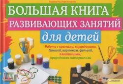 Развивающие занятия для детей – скачать бесплатно