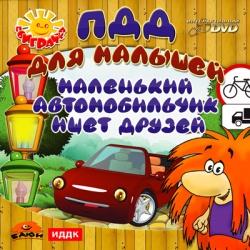 Правила дорожного движения для детей – Игра