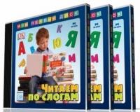 Игра – Читаем по слогам и скачать детские сказки мультфильм игру раскраски пазлы бесплатно