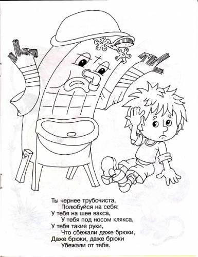 Раскраска детям – мойдодыр и скачать
