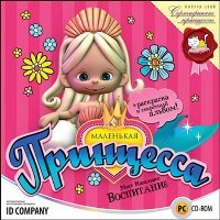 Игра Маленькая принцесса – Мисс Идеальное воспитание