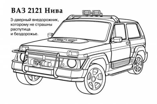 Раскраски для мальчиков – Автомобили мира - Раскраски для ...