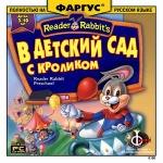 Развивающая игра – В детский сад с Кроликом