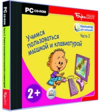 Обучающая программа – Компьютер для малышей
