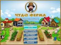 Детская игра – Чудо ферма