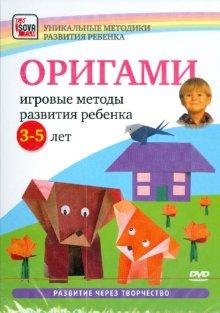 Оригами – Игровые методы развития ребенка