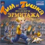 Тим и Тишка спасают шедевры Эрмитажа и скачать детские сказки мультфильм игру раскраски пазлы бесплатно