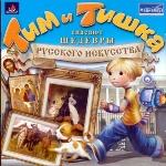 Тим и Тишка спасают шедевры русского искусства и скачать детские сказки мультфильм игру раскраски пазлы бесплатно