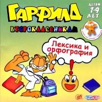 Обучающая игра - Лексика и орфография для детей