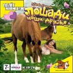 Лошади - наши друзья