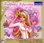 Увлекательная игра для девочек – Фабрика красоты