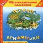 Остров Арифметики