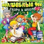 Волшебные феи - Скоро в школу