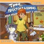 Трое из Простоквашино - Дядя Фёдор идёт в школу