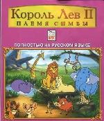Игра Король лев 2 – Племя Симбы