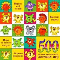 500 самых интересных детских игр