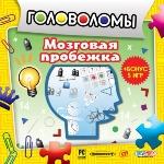 Логическая игра - Мозговая пробежка