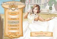 Игра девочкам - Свадебный салон