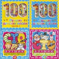 Сборник 100 лучших детских песен