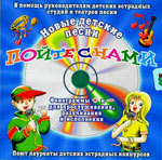 Песни и минусовки детских песен