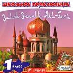 Школьное приключение - Замок знаний Али-Бабы