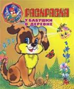 Раскраска для детей - У бабушки в деревне - Скачать ...