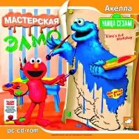 Детская развивающая игра – мастерская Элмо