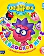 Детские игры Смешарики – Калейдоскоп игр 2