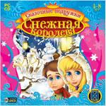 Сказочные подружки - Снежная королева