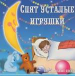 Спят усталые игрушки – Сборник колыбельных