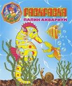 Раскраска для детей - Папин аквариум