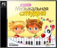 Детская игра - Музыкальная студия